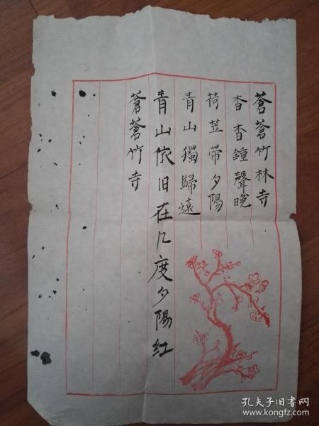 一张手抄古诗题句(花笺纸)