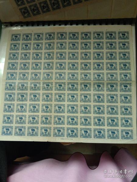 少见 1949印花税票50面值,一百张整版