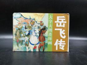 特惠|  大字大图连环画系列:岳飞传(存14册)缺第九册,品见图,介意勿拍。