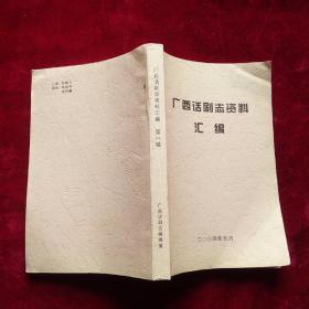 广西话剧志资料汇编(第一辑)