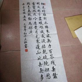 郭文江书法  013