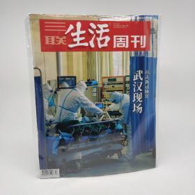 三联生活周刊 2020.2.17 抗击新冠肺炎 武汉现场