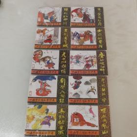 大西皇帝张献忠10册全(大缺本,印量2.43万册)