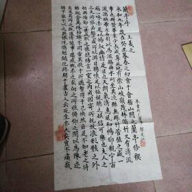 郭文江书法 016