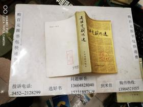 吴祖光剧作选  大32开本  出版社样书  见图  包快递费