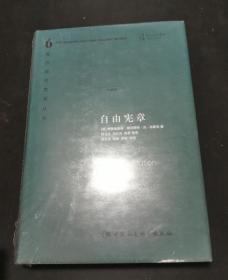 自由宪章 珍藏版