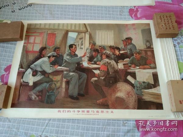 2开文革宣传画年画-----《我们的斗争需要马克思主义》---(保真,包老)品极佳 几乎全新