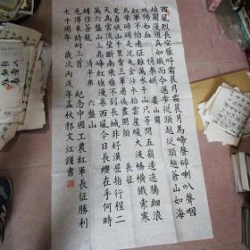郭文江书法 018