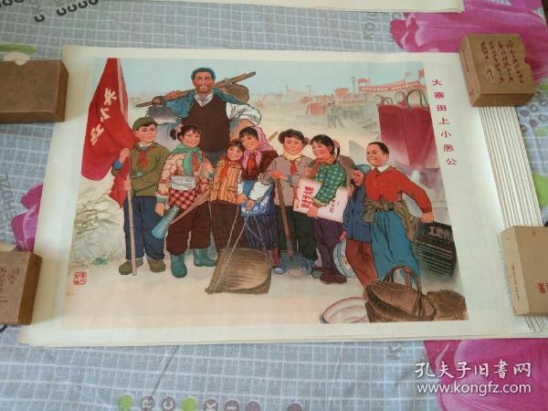 2开文革宣传画年画-----《大寨田上小愚公》---(保真,包老)品极佳 几乎全新