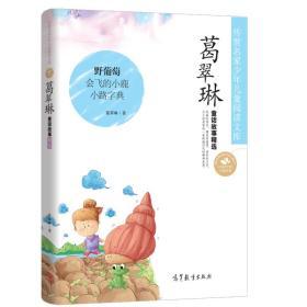 传世名家少年儿童阅读文库:葛翠琳
