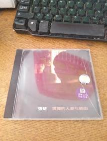 张楚孤独的人是可耻的CD