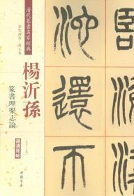 杨沂孙  篆书礼乐志论
