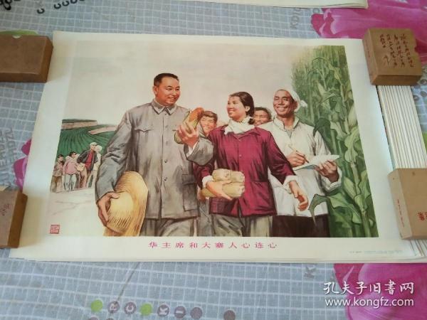 2开文革宣传画年画-----《华主席和大寨人心连心》---(保真,包老)品极佳 几乎全新