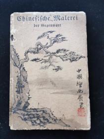 1934年展览画册《 中国绘画展览 》张大千,齐白石,刘海粟等!
