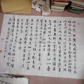郭文江书法 编号 023