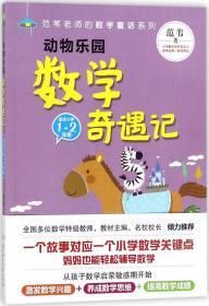 范苇老师给孩子的数学童话系列:动物乐园数学奇遇记【适合小学1-