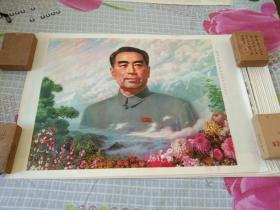 2开文革宣传画年画-----《敬爱的周总理永远活在我们心中》---(保真,包老)品极佳 几乎全新
