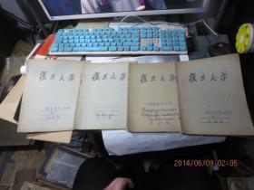 门楼线装书14         50年代初复旦大学作业本四册