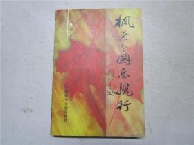 《枫叶之国恳亲行》作者刘文乔钤印签赠本
