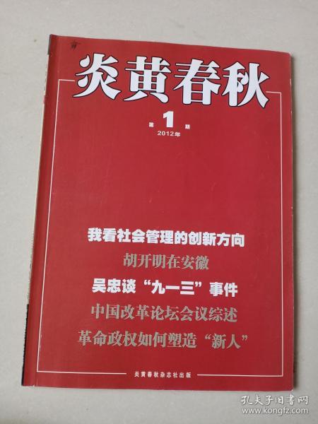 炎黄春秋 2012 。1