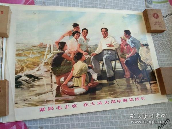 2开文革宣传画年画-----《紧跟毛主席 在大风大浪中锻炼成长》---(保真,包老)品极佳 几乎全新