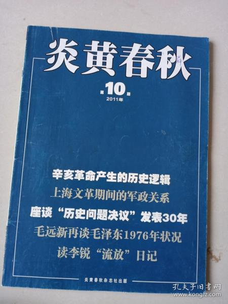 炎黄春秋2011.10