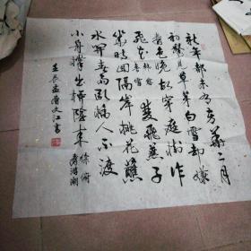 郭文江书法 029