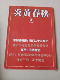 炎黄春秋2016.9