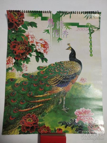 鸟语花香(2005年挂历)