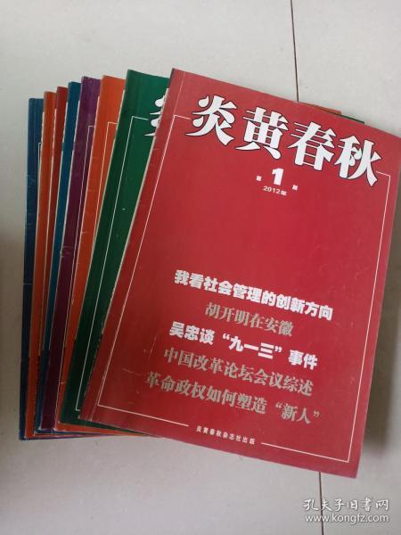 炎黄春秋2012年1.2.3.5。6.7.9.10期八期合售