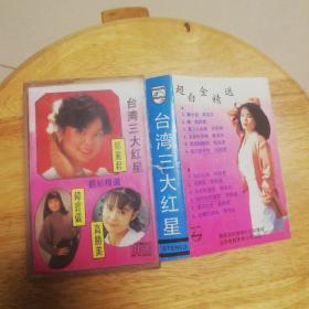 磁带-台湾三大红星(邓丽君、高胜美、韩宝仪)
