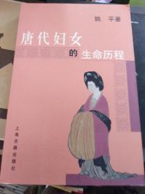 唐代妇女的生命历程  06年初版