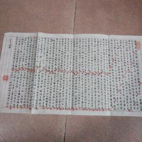郭文江书法 编号035