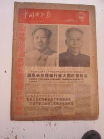 老报纸:中国青年报1961年10月合订本(1-31日缺9.16.23.30日)【编号28】