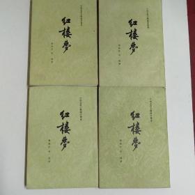 红楼梦全4册1962年版,多图。