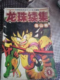 经典漫画简体中文合集珍藏版  龙珠续集(1)