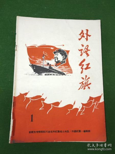 67年外语红旗创刊号,内容好