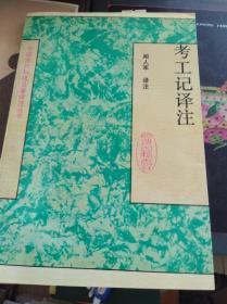 考工记译注  93年初版