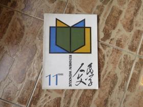 人民文学    1986(11)