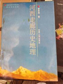 河西走廊历史地理  95年初版