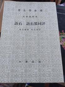 语石 语石异同评  05年再版