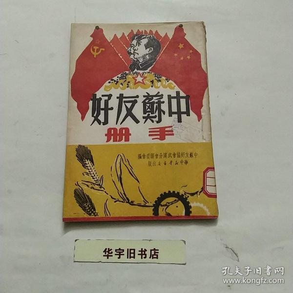 中苏友好手册
