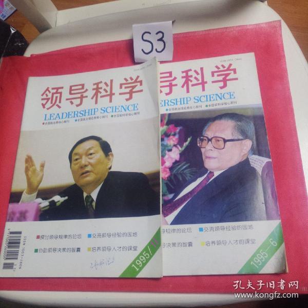 领导科学   1995/6/11共售