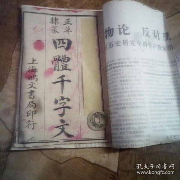 正草隶篆四体千字文