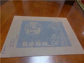 著名版画家张淼丝网版画签赠贺卡