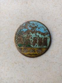 50年代吉林护林员铜章