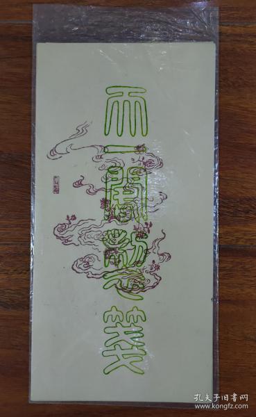 八十年代天一阁制笺 信笺、花笺(木板水印,存17张)
