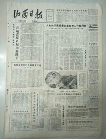 山西日报1982年8月11日(4开四版)抓紧对现有矿井的技术改造;知识可以使人幸福。
