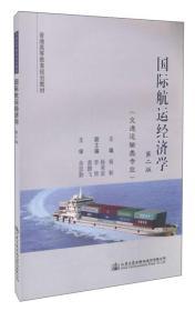 国际航运经济学