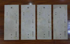 民国时期 荣宝斋 饾版木版水印空白拜帖(四张合售)